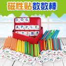 磁性數字字母根數數棒小木棒算術棒算術棒早教啟蒙數學教具1-9歲
