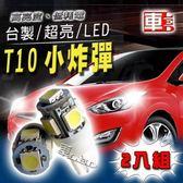 車的LED系列 高亮度5SMD白光 T10 款 (兩入組)