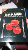 (二手書)NEW AGE健康飲食情報