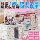 團購-160L超大容量耐重收納箱《現貨供應》