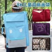 畫板包-倫勃朗8k兒童畫袋畫包多功能防水8k素描畫板袋雙肩繪畫背包 美術寫生兒童 花間公主 YYS