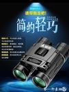 手機新款雙筒望遠鏡高倍高清夜視兒童人體拍...