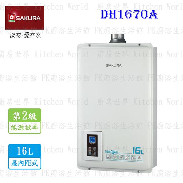 【PK廚浴生活館】 高雄 櫻花牌 DH1670A 強制排氣16L 智能恆溫 熱水器 1670 實體店面 可刷卡