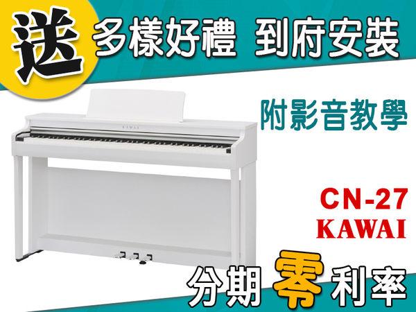 【金聲樂器】KAWAI CN-27 88鍵 電鋼琴 分期零利率 贈多樣好禮 CN27