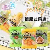 雪之戀 擠壓式果凍 300g 芒果 蜂蜜檸檬 百香果 蒟蒻果凍 蒟蒻 水果果凍 擠壓式蒟蒻果凍