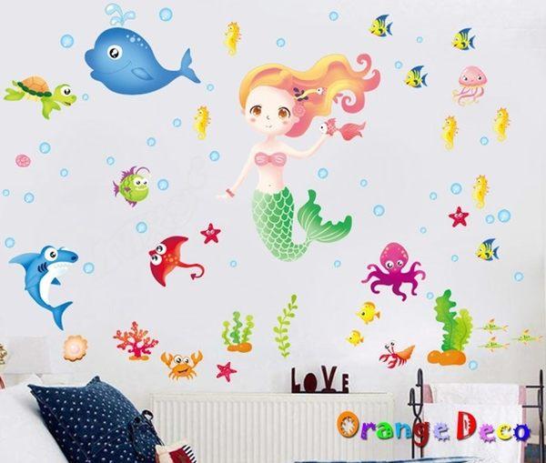 壁貼【橘果設計】美人魚 DIY組合壁貼 牆貼 壁紙 室內設計 裝潢 無痕壁貼 佈置