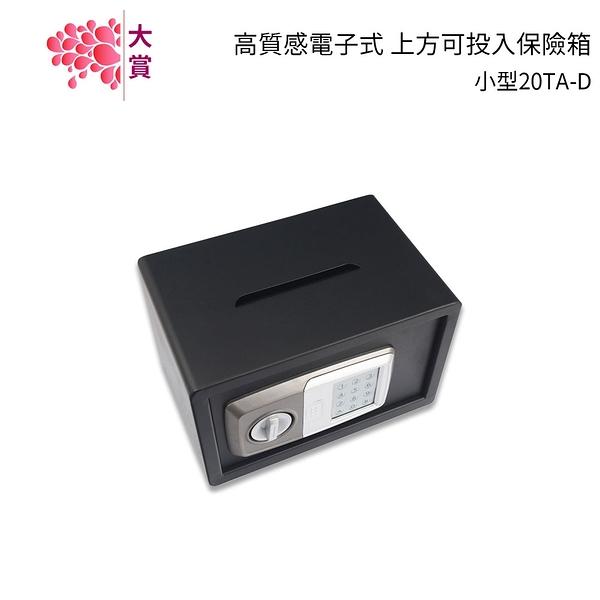 大賞 高質感電子式保險箱 小型 20TA-D 上方可投入式