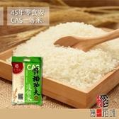 【南紡購物中心】第一稻場.舞稻功夫-優饌米(1.8kg/包,共兩包)