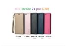 【Hanman】HTC Desire 21 Pro 6.7吋 2QAG100 真皮 皮套 翻頁式 側掀 插卡 保護套