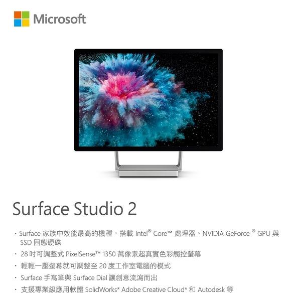 Surface Studio2/i7-7820HQ/16G/1TSD/GTX1060-6G(福利品出清特賣)