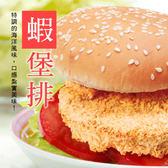 【天天給你團購價】優質蝦堡排(20片)