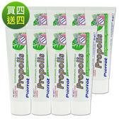【潔登 立可樂】蜂膠護齦牙膏 75ml* 八支