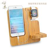 創意木質手機支架平板智慧蘋果手錶充電座實木床頭桌面底座手機架