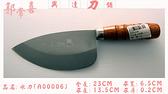 郭常喜與興達刀鋪-南部毛刀-青鋼木柄(A00006) 專業刀具