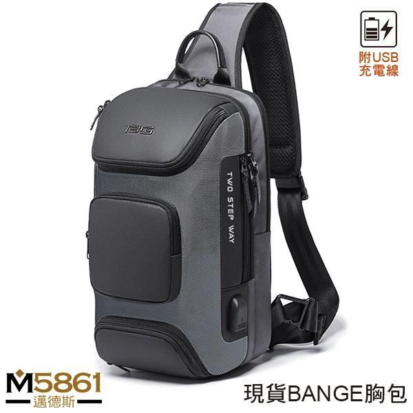 【男包】胸包 BANGE 拉鍊開合三方袋 大容量 男胸包 斜跨包 後背包/灰