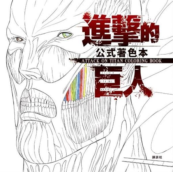 (二手書)進擊的巨人公式著色本ATTACK ON TITAN COLORING BOOK(全)