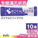 ▶現貨◀【Kefir PRO 深藍-正常酸】日本克菲爾 天然優格菌 10包入 親子DIY室溫培養優格【小福部屋】