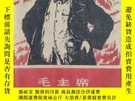 二手書博民逛書店罕見常熟縣毛主席偉大革命實踐活動展覽(1968)Y247279
