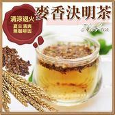 麥香決明子茶包 大麥 決明子 清涼退火 夏日清爽茶 20小包【正心堂】