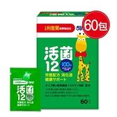 【7折起】【小兒利撒爾】活菌12益生菌60包