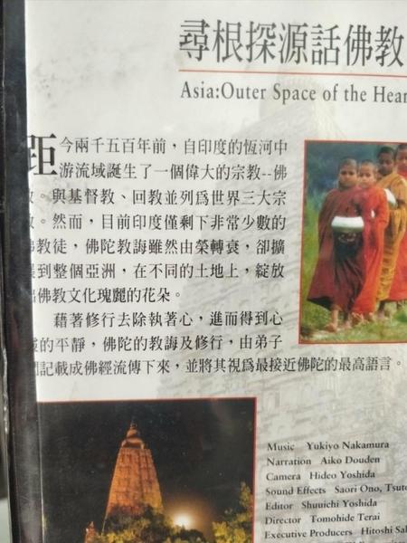 挖寶二手片-P17-160-正版DVD-其他【尋根探源話佛教1】-NHK宗教類(直購價)