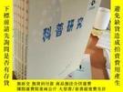 二手書博民逛書店罕見科普研究雙月刊2009年1-6期Y419446