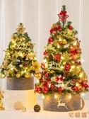 60cm迷你小聖誕樹擺件加密聖誕樹節裝飾品布置【宅貓醬】