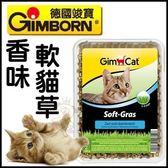 *KING WANG*德國 GIMPET 竣寶 香味軟貓草(盒裝) DIY新鮮貓草100g