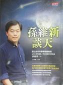 【書寶二手書T6/科學_LIW】孫維新談天_孫維新
