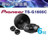 【Pioneer】6吋分音喇叭TS-G1605C*公司貨