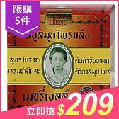 【限購5,任選5件$209】泰國 阿婆香皂(草本)160g【小三美日】$59