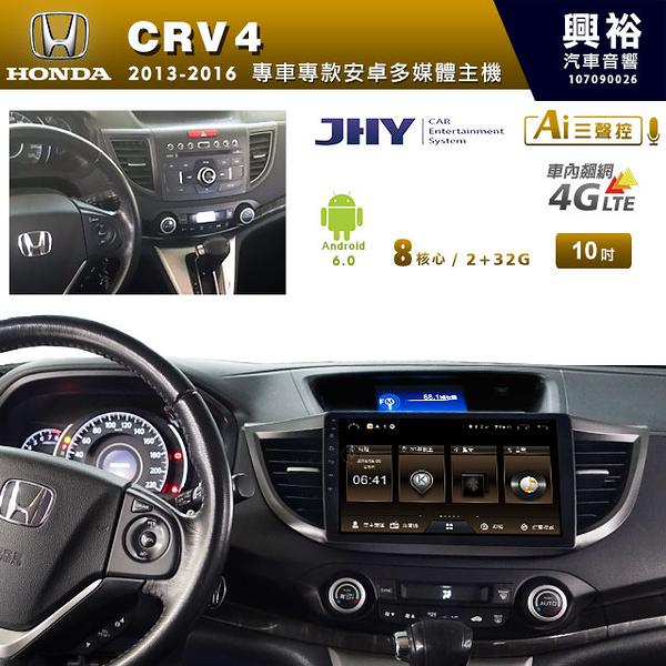 【JHY】13~16年HONDA CRV4 專用10吋螢幕 MS6安卓多媒體主機*安卓+三聲控*送1年4G網+LiTV影視1年