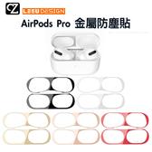 LEEU DESIGN AirPods Pro 3 2 1 金屬防塵貼 保護貼 金屬防塵貼 金屬貼 防塵貼片 蘋果耳機防塵貼