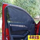 汽車車窗簾 磁鐵自動伸縮車內防曬隔熱板前...