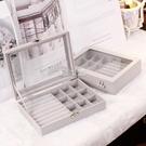 戒指項鏈耳釘耳環收納盒防塵簡約多功能珠寶箱小飾品手飾整理盒子