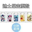 【Disney】Sony Xperia ...
