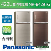 Panasonic國際牌 422公升 玻璃 雙門 電冰箱 NR-B429TG 翡翠棕/翡翠金