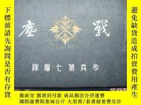二手書博民逛書店罕見侵華史料《戰塵》日本步兵第七聯隊,1939年171884 步