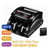 霸世牌 BAS PC-158A Plus 台幣頂級銀行專業型點驗鈔機