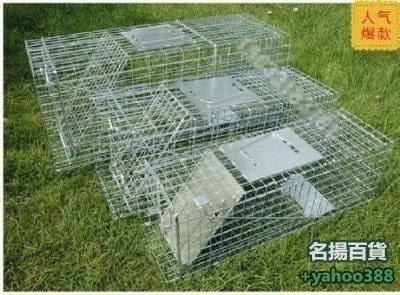 W百貨561 家用養寵物 折疊式捕貓籠/誘捕籠/黃鼠狼籠/捕狗籠/捕兔籠