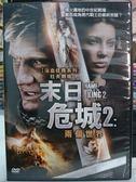 影音 E09 059  DVD 電影~末日危城2 兩個世界~杜夫朗格