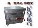 商用烤箱/一層一盤烤箱+爐架/營業用烤箱/一層一盤EGO烤箱/烘焙烤箱/烤爐/電烤爐/焙焙器具大金