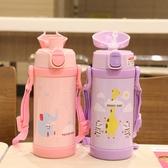 吸管杯雙蓋幼兒園背帶便攜寶寶喝水杯真空不銹鋼帶刻度水壺 萬客居