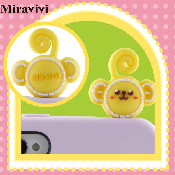 Miravivi 可愛動物狂想曲系列耳機防塵塞-GaGa猴