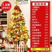 24h現貨·聖誕樹 LON郎森聖誕樹 耶誕節 聖誕禮物 快速出貨 1.8米套餐