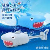 洗澡玩具 小豬鯊魚動物水槍夏季泳池戲水浴室兒童寶寶戶外噴射玩具 LC2521 【歐爸生活館】