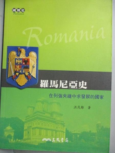 【書寶二手書T7/歷史_IRK】羅馬尼亞史