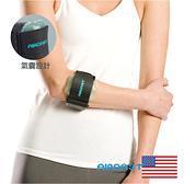 【AIRCAST】充氣式肘部護具 H1009