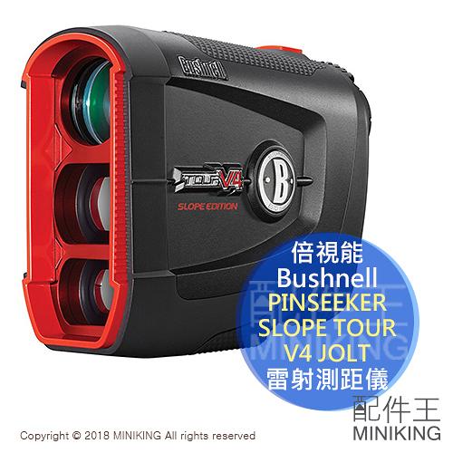 【配件王】日本代購 Bushnell 倍視能 PINSEEKER SLOPE TOUR V4 JOLT 雷射測距儀