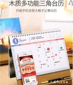 2020年日曆創意木製桌面台曆木質桌曆擺件小清新ins風計劃本式月曆簡約記事本2019年台曆 新年禮物